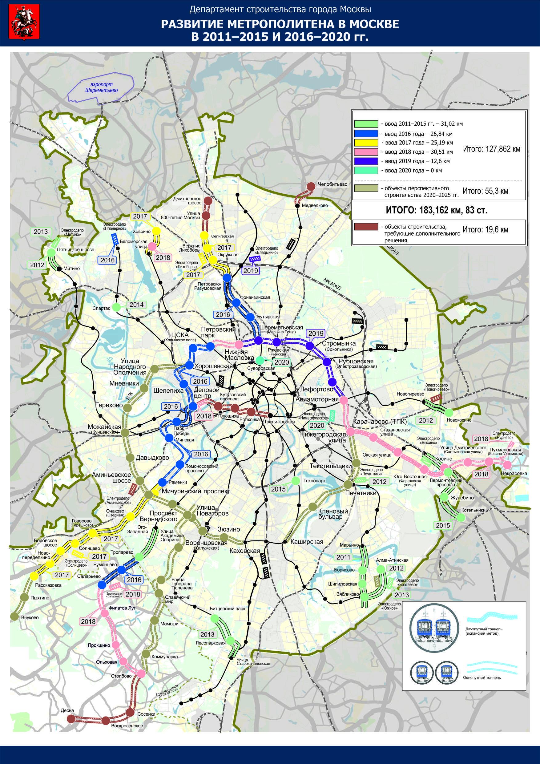 Схема метро к 2020 году фото